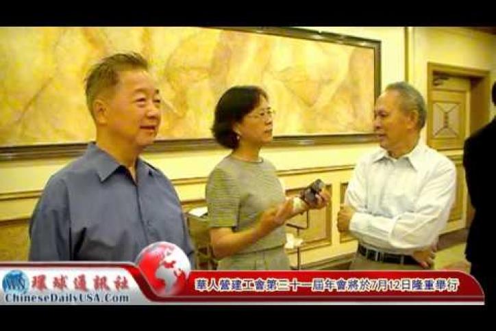 Embedded thumbnail for 華人營建工會第三十一屆年會將於7月12日隆重舉行