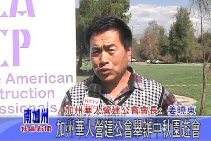 Embedded thumbnail for 加州華人營建工會中秋園遊會呂力川報導